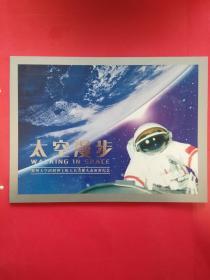 天空漫步 郑州大学研制神七航天员出航头盔面窗纪念邮票