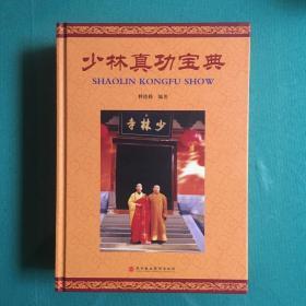 少林真功宝典(作者签赠版)