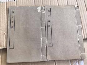 民国版影宋本,「皮日休文薮」10卷2册全,32开尺寸