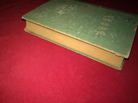 权威版本实物拍照【气体动力学】奥斯瓦梯许,书籍底页带三幅配图如影