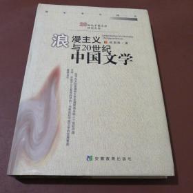 浪漫主义与20世纪中国文学