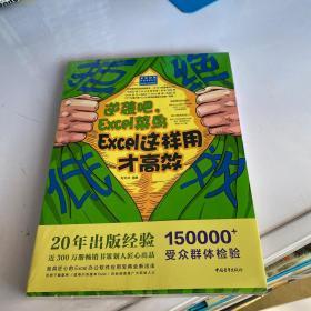 拒绝低效:逆袭吧,Excel菜鸟——Excel这样用才高效