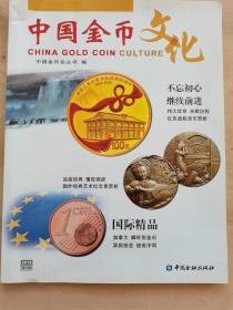 中国金币文化 2016第5辑