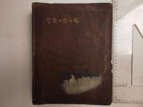 侵华日军联队相册,245张照片,相册有思出字样