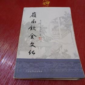 岭南  饮食  文化(内有笔记,划线,介意者慎拍。)如图