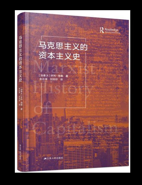 马克思主义的资本主义史