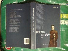 陈寅恪的最后20年( 修订本)