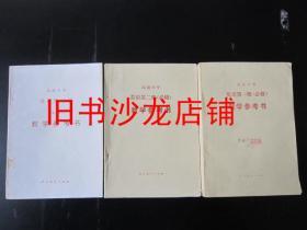 90年代老版高中英语教参:老版高中英语全套3本教学参考书人教版  【90-95年,未使用】