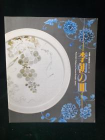 李朝的皿 (朝鲜的陶瓷 )大坂市立东洋陶瓷美术馆编集
