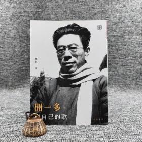 香港中华书局版  闻名《聞一多和自己的歌》