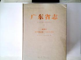 广东省志 1979-2000 5 水利卷 城乡建设卷 人民生活卷