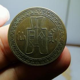4075.广东省 民国二十八年 党徽布币 黄铜 贰仙铜币