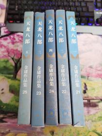 天龙八部(1~5)五本合售,一版一印