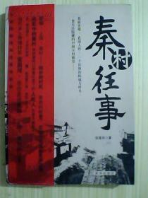 保正版---秦村往事:长篇小说 (安昌河 新华出版社)