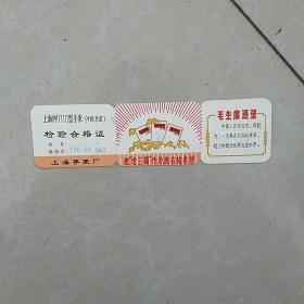 上海牌1110型手表检验合格证(带毛主席语录)