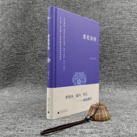 江子签名《青花帝国》 (精装,一版一印)