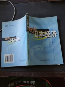 战后日本经济