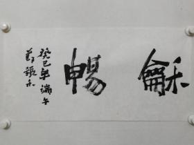 保真书画,军旅画家,海军政治部创作员张禾书法一幅(无印章),尺寸68×34cm
