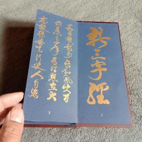 新三字经 高占祥签赠本 木面 折页装