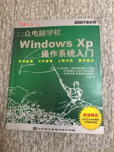 大众电脑学校——Windows XP操作系统入门(2007最新版)(1CD+手册)