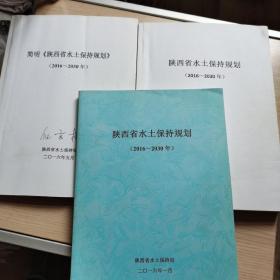 陕西省水土保持规划 2016—2030年 3册合售