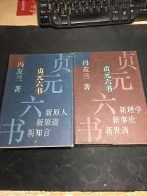 贞元六书(上下册)
