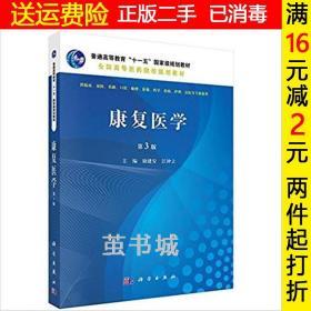康复医学第3版第三版 励建安 江钟立 科学出版社 9787030482235