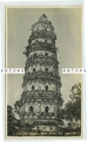 民国1917年江苏苏州虎丘宝塔建筑高清老照片,尺寸为13.7X8厘米