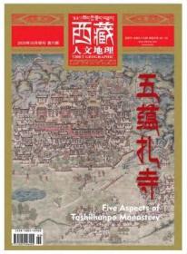 西藏人文地理杂志2020年10月增刊 第6期 五蕴扎寺 现货