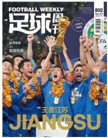 足球周刊杂志2020年11月19日第23期总802期 王者江苏 深圳现货