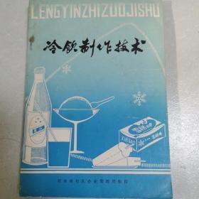 冷饮制作技术(附送一张勘误表)
