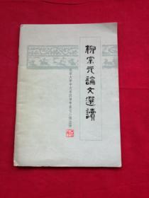 柳宗元论文选读