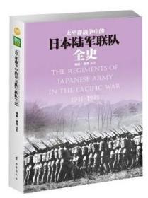 全新正版 太平洋战争中的日本陆军联队全史