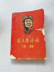 毛主席诗词注解 1968年版