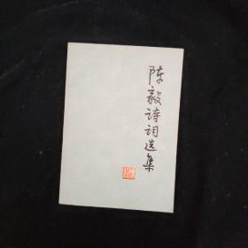 陈毅诗词 选集