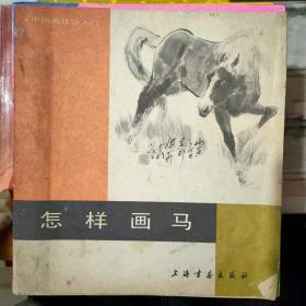 中国画技法入门《怎样画马》