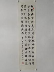 保真书画,李秀英书法一幅,纸本托片,尺寸134×33cm