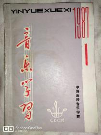 创刊号:音乐学习——贺年卡完美随刊1987年