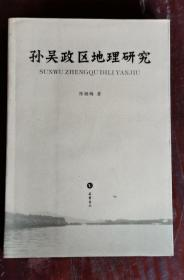 孙吴政区地理研究 2008年1版1印 包邮挂刷