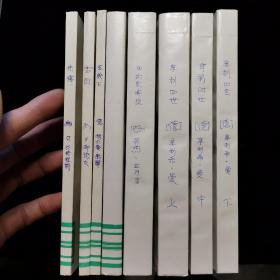 极品 二十世纪外国文学丛书8本合售:亨利四世上中下、加布里埃拉、豪门春秋、在轮下、雪国、侏儒,除了亨利四世,其他都是一版一印,含书皮保存完好