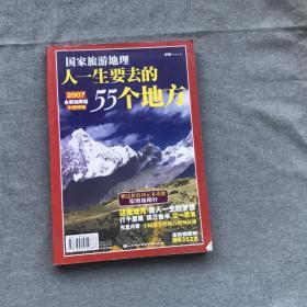 国家旅游地理2007 人生一定要去的55个地方