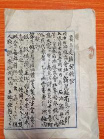 清代末期日本老写本 交换契约证
