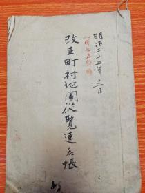 清代末期日本老写本 五日町村地图从览连名簿