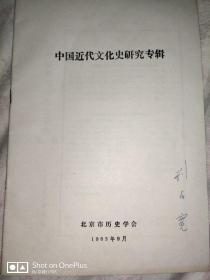 著名历史学家•刘存宽签名《中国近代文化史研究专辑》1983年