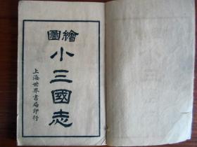 民国石印绘图小三国志二十回原装一册全