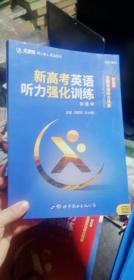 2021百朗英语听力风暴第九辑新高考英语听力强化训练 刘景军 出版社:  世界图书出版公司