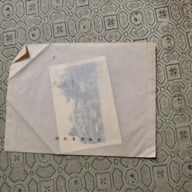 民国早期相国寺照片1枚:7.8厘米5.3厘米(带16年从开封寄相片的邮戳)