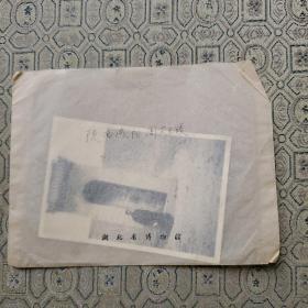 民国老照片:周文王陵前摄影 9厘米.6厘米
