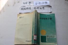 小学管理手册