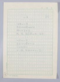 著名儿童文学作家、北京作协理事 金波(王金波)诗稿《小鱼》一页HXTX320429